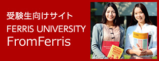 受験生向けサイト FERRIS UNIVERSITY Viewpoint