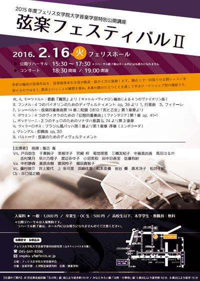2015年度音楽学部特別公開講座