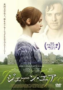 『ジェーン・エア』 Blu-ray&DVD好評発売中 発売:ギャガ 販売:ハピネット